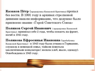 Казаков Пётр (прадедушка Казаковой Кристины) пропал без вести. В 1991 году в