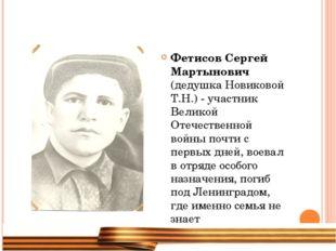 Фетисов Сергей Мартынович (дедушка Новиковой Т.Н.) - участник Великой Отечест