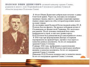ПОЛОЗОВ ЕФИМ ДЕНИСОВИЧ- полный кавалер ордена Славы, родился и жил в селе Пер