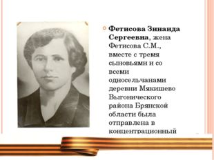 Фетисова Зинаида Сергеевна, жена Фетисова С.М., вместе с тремя сыновьями и со