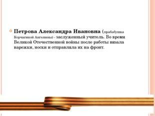 Петрова Александра Ивановна (прабабушка Корчагиной Ангелины) - заслуженный у