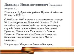Давыдов Иван Антонович (прадедушка Юнусова А.) Родился в Дубровском районе Бр