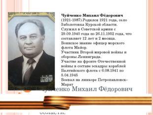 Чуйченко Михаил Фёдорович (1921-1987).Родился 1921 года, село Заболотовка Ку