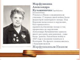 Марфушкина Александра Кузьминична (прабабушка Хохловой Юли). Училась в Киеве