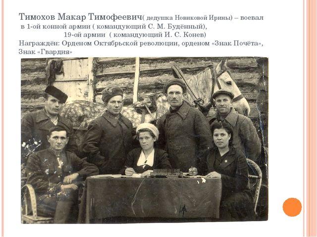 Тимохов Макар Тимофеевич( дедушка Новиковой Ирины) – воевал в 1-ой конной арм...