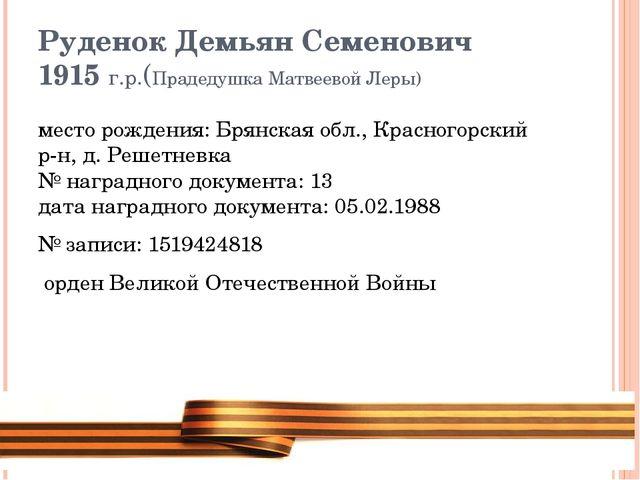 Руденок Демьян Семенович 1915 г.р.(Прадедушка Матвеевой Леры) место рождения:...