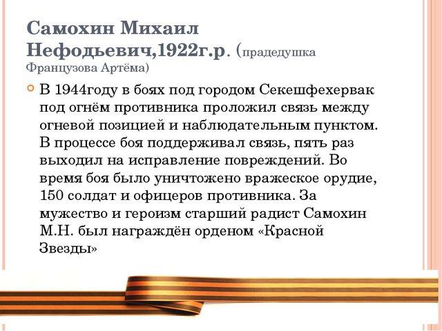 Самохин Михаил Нефодьевич,1922г.р. (прадедушка Французова Артёма) В 1944году...