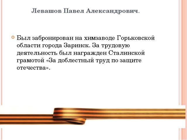 Левашов Павел Александрович. Был забронирован на химзаводе Горьковской област...