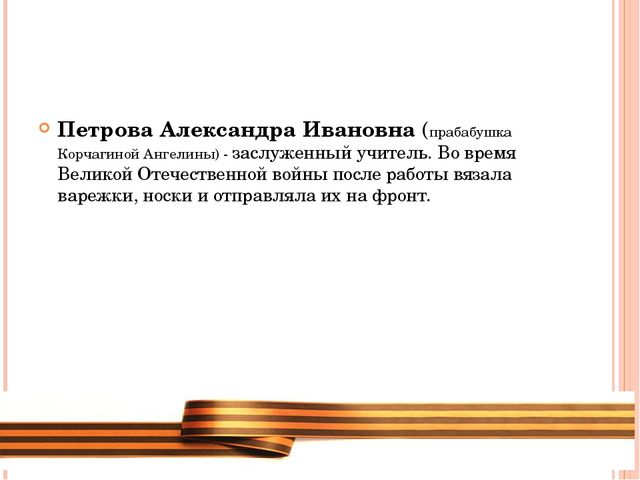 Петрова Александра Ивановна (прабабушка Корчагиной Ангелины) - заслуженный у...
