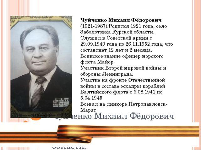 Чуйченко Михаил Фёдорович (1921-1987).Родился 1921 года, село Заболотовка Ку...