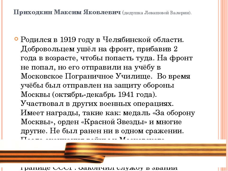 Приходкин Максим Яковлевич (дедушка Левашовой Валерии). Родился в 1919 году в...
