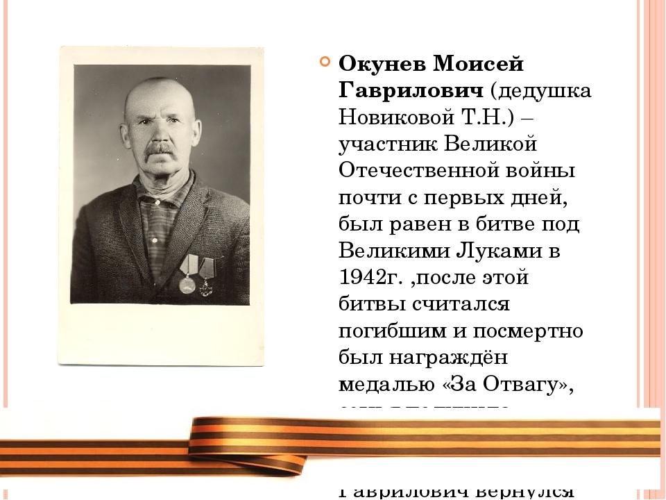 Окунев Моисей Гаврилович (дедушка Новиковой Т.Н.) – участник Великой Отечеств...