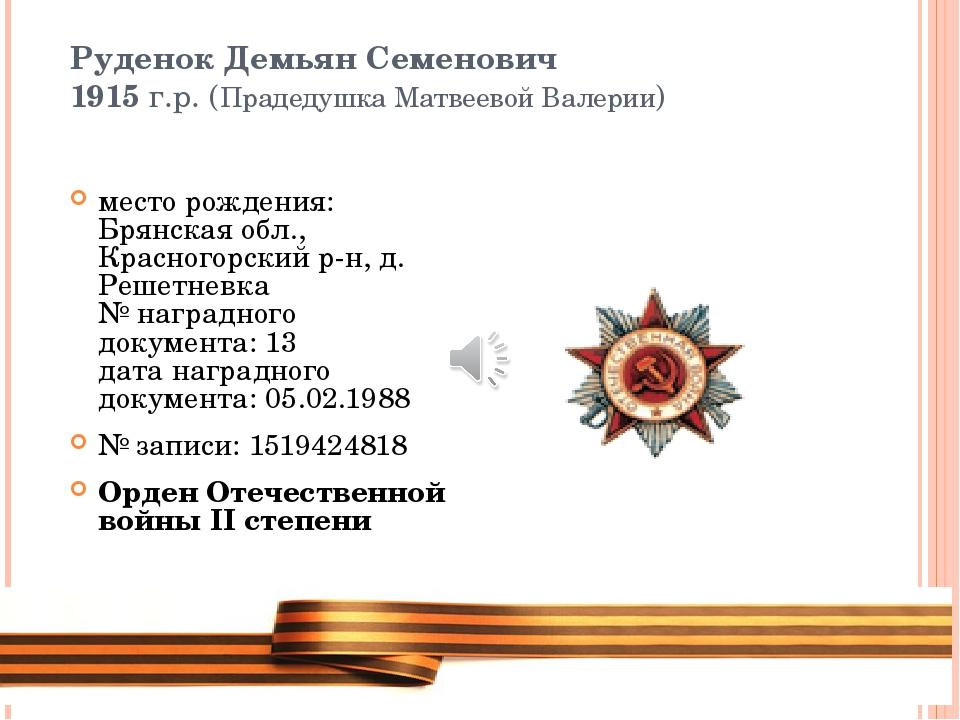 Руденок Демьян Семенович 1915 г.р. (Прадедушка Матвеевой Валерии) место рожде...