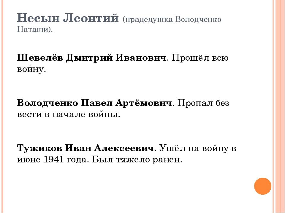 Несын Леонтий (прадедушка Володченко Наташи). Шевелёв Дмитрий Иванович. Прошё...