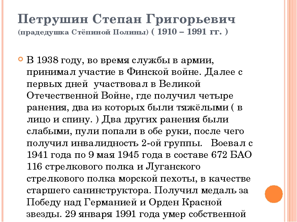 Петрушин Степан Григорьевич (прадедушка Стёпиной Полины) ( 1910 – 1991 гг. )...
