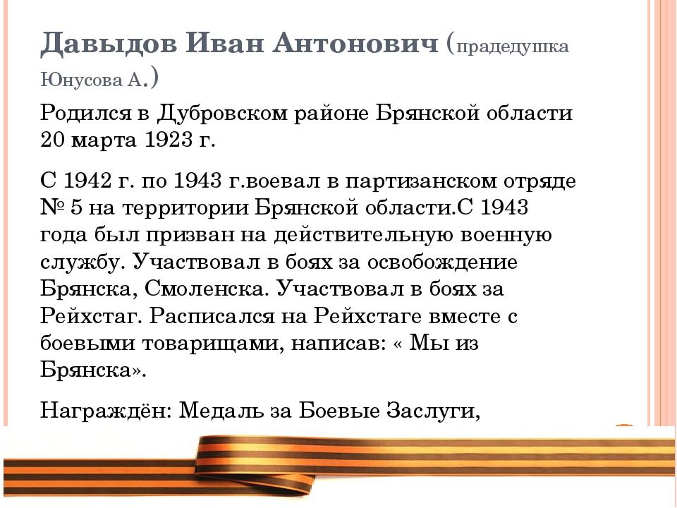 Давыдов Иван Антонович (прадедушка Юнусова А.) Родился в Дубровском районе Бр...
