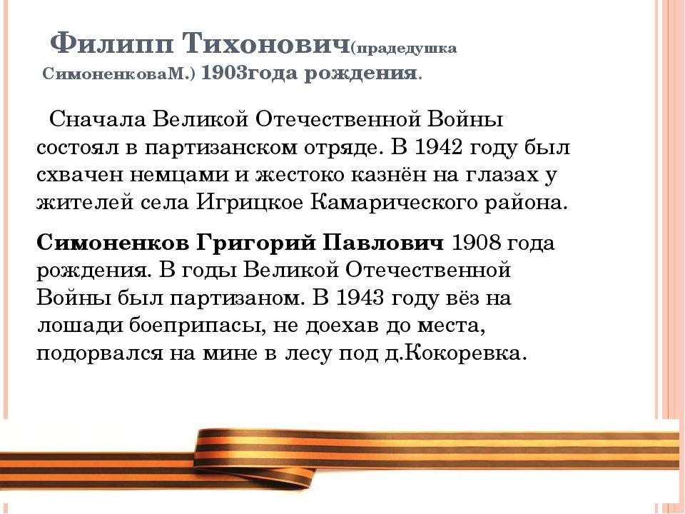 Филипп Тихонович(прадедушка СимоненковаМ.) 1903года рождения. Сначала Велико...