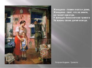 Петров-Водкин. Тревога Женщина - пламя очага и дома, Женщина - свет, что на з
