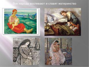 Все народы воспевают и славят материнство Все народы воспевают и славят матер