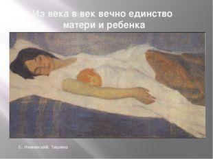 Из века в век вечно единство матери и ребенка Б. Неменский. Тишина Б. Неменск