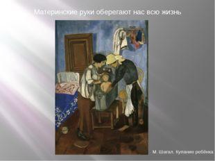 Материнские руки оберегают нас всю жизнь М. Шагал. Купание ребёнка М. Шагал.