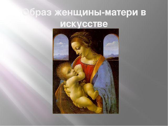 Образ женщины-матери в искусстве Леонардо да Винчи. Мадонна Литта