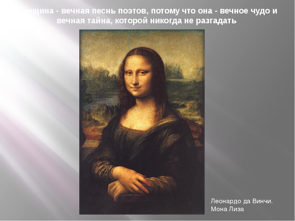 Женщина - вечная песнь поэтов, потому что она - вечное чудо и вечная тайна, к...