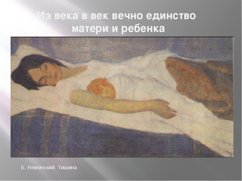 Из века в век вечно единство матери и ребенка Б. Неменский. Тишина Б. Неменск...