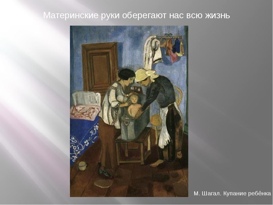 Материнские руки оберегают нас всю жизнь М. Шагал. Купание ребёнка М. Шагал....