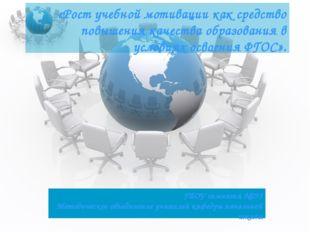«Рост учебной мотивации как средство повышения качества образования в условия