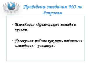 Проведены заседания МО по вопросам Мотивация обучающихся: методы и приемы. Пр