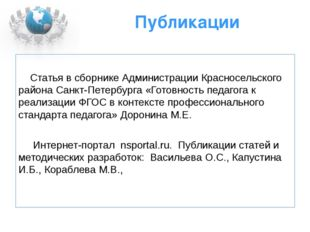 Публикации Статья в сборнике Администрации Красносельского района Санкт-Петер