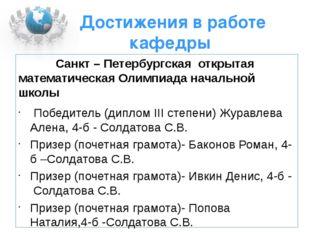 Достижения в работе кафедры Санкт – Петербургская открытая математическая Оли