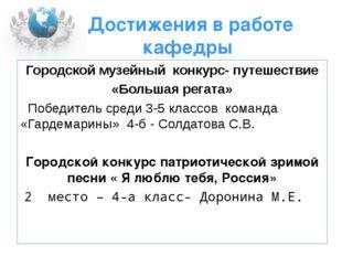 Достижения в работе кафедры Городской музейный конкурс- путешествие «Большая