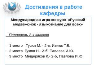 Достижения в работе кафедры Международная игра-конкурс «Русский медвежонок -