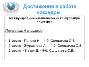 Достижения в работе кафедры Международный математический конкурс-игра «Кенгур