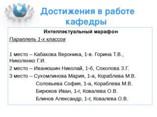 Достижения в работе кафедры Интеллектуальный марафон Параллель 1-х классов 1