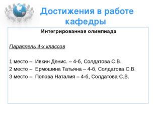 Достижения в работе кафедры Интегрированная олимпиада Параллель 4-х классов 1