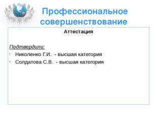 Профессиональное совершенствование Аттестация Подтвердили: Николенко Г.И. - в