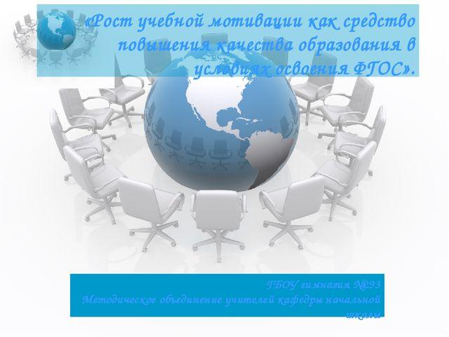 «Рост учебной мотивации как средство повышения качества образования в условия...