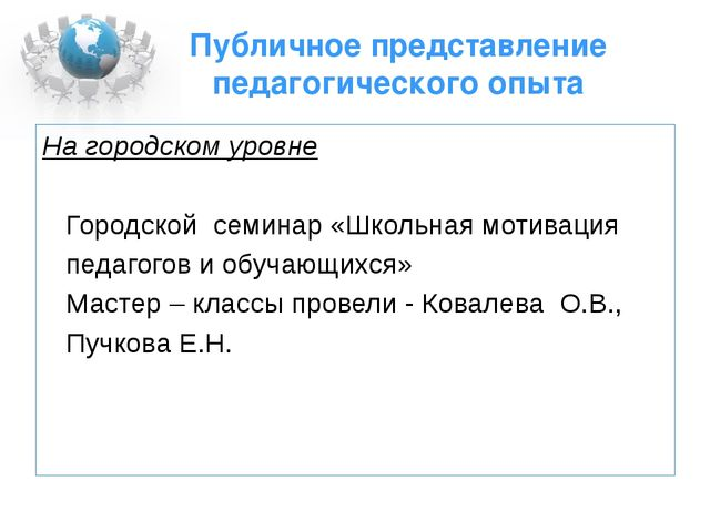 Публичное представление педагогического опыта На городском уровне Городской с...