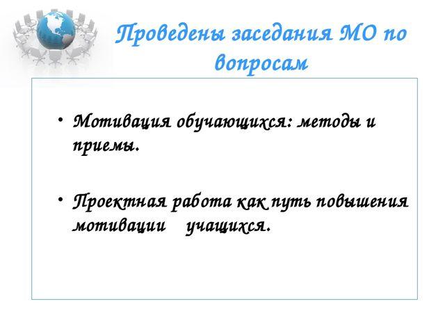 Проведены заседания МО по вопросам Мотивация обучающихся: методы и приемы. Пр...