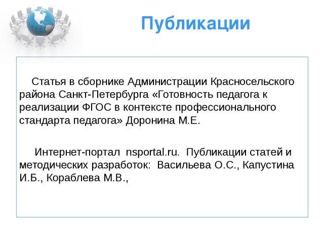 Публикации Статья в сборнике Администрации Красносельского района Санкт-Петер...