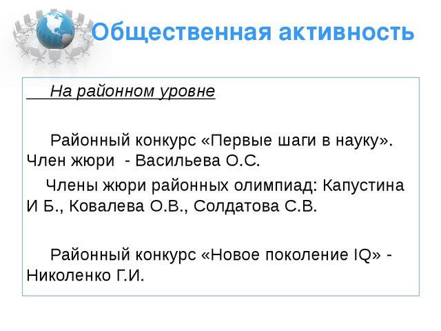 Общественная активность На районном уровне Районный конкурс «Первые шаги в на...