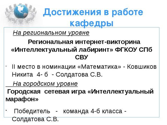 Достижения в работе кафедры На региональном уровне Региональная интернет-викт...