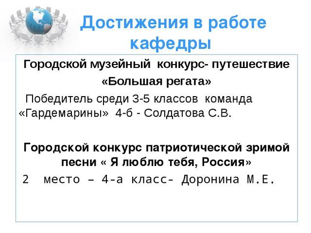 Достижения в работе кафедры Городской музейный конкурс- путешествие «Большая...