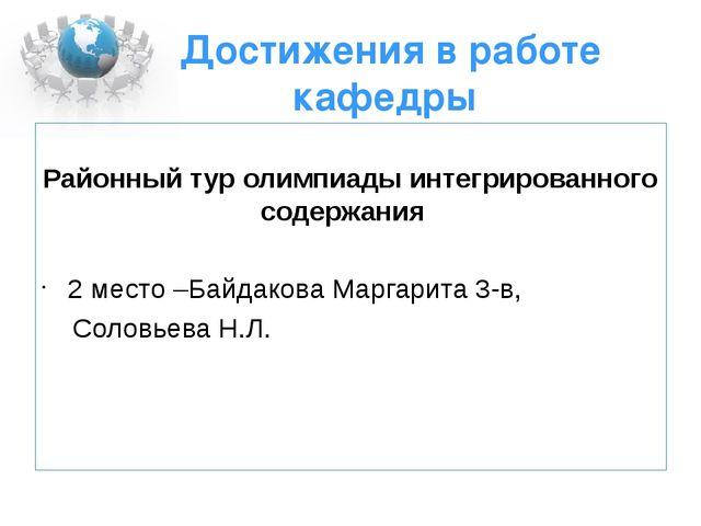 Достижения в работе кафедры Районный тур олимпиады интегрированного содержани...