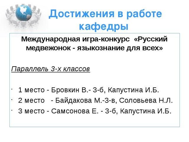 Достижения в работе кафедры Международная игра-конкурс «Русский медвежонок -...