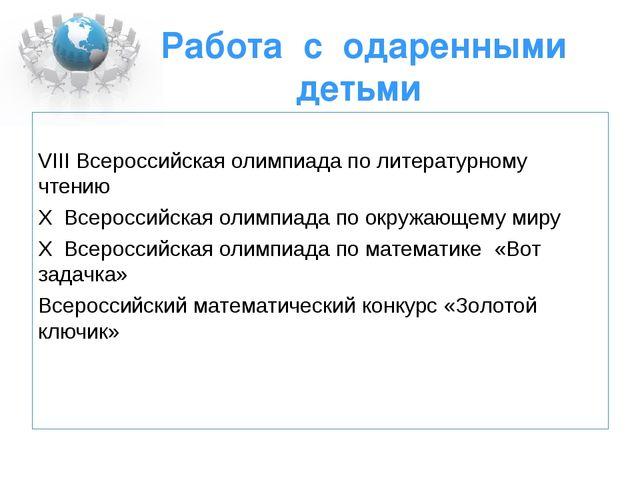 Работа с одаренными детьми VIII Всероссийская олимпиада по литературному чтен...
