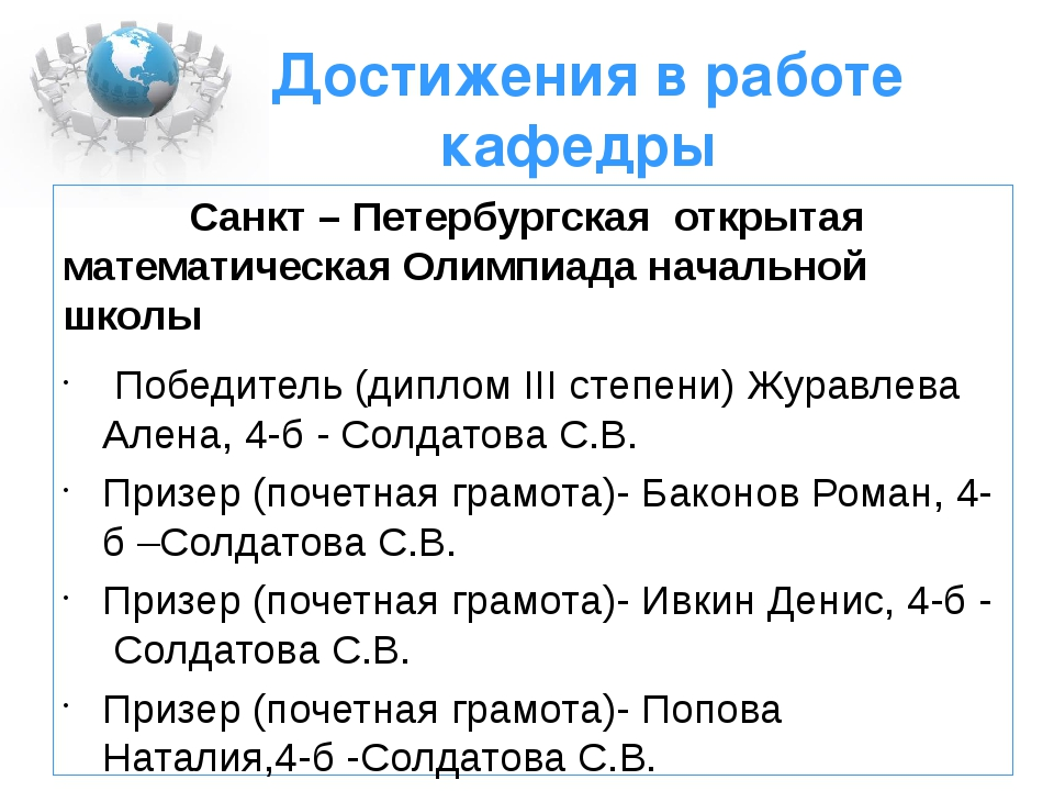 Достижения в работе кафедры Санкт – Петербургская открытая математическая Оли...